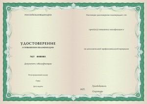 Удостоверение повышения квалификации